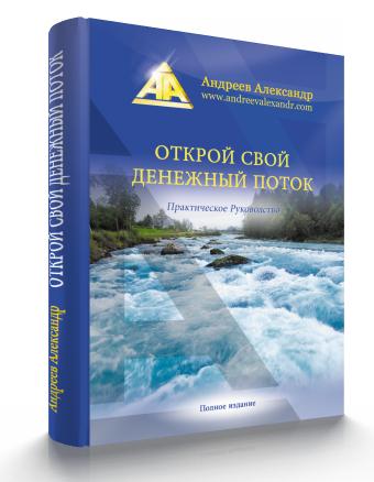 Открой Свой Денежный Поток